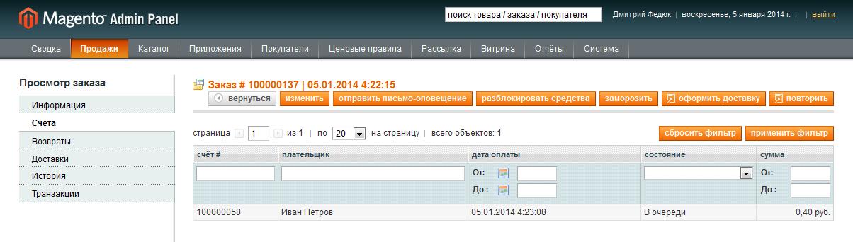 Прикрепленное изображение: magento-kazkommertsbank-payment-capture-7.png