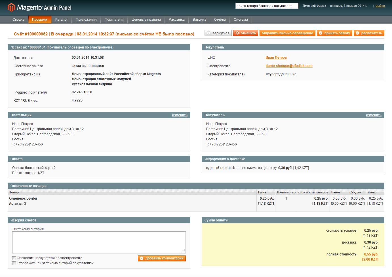 Прикрепленное изображение: magento-kazkommertsbank-payment-process-9.png