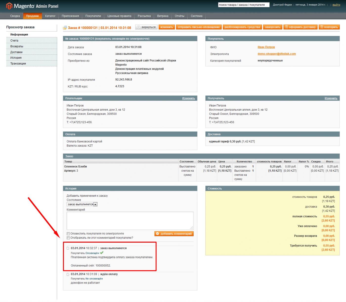 Прикрепленное изображение: magento-kazkommertsbank-payment-process-7.png