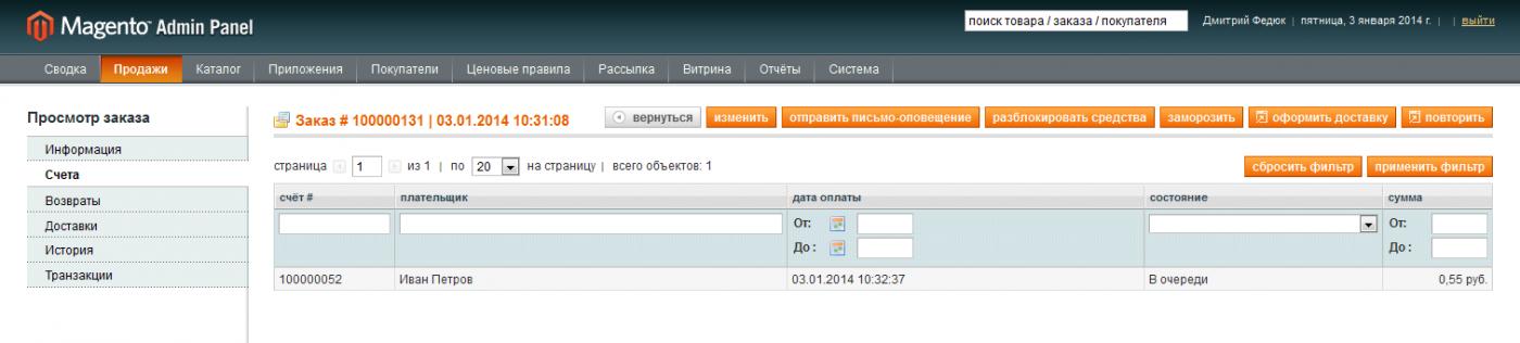 Прикрепленное изображение: magento-kazkommertsbank-payment-process-8.png