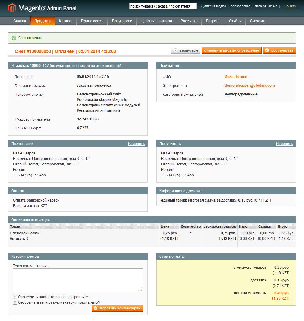 Прикрепленное изображение: magento-kazkommertsbank-payment-capture-10.png