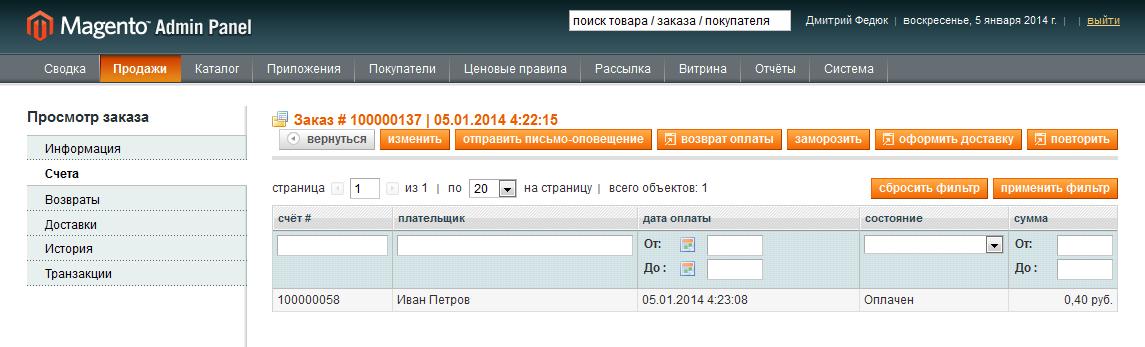 Прикрепленное изображение: magento-kazkommertsbank-payment-capture-11.png