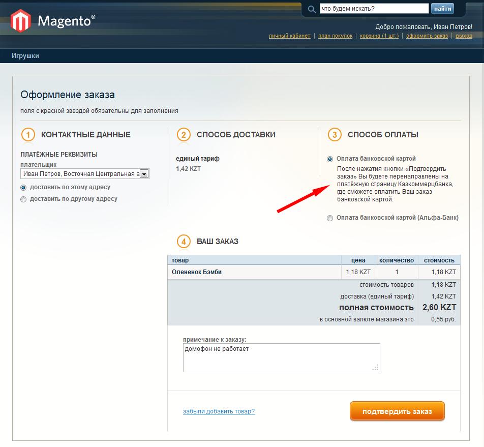 Прикрепленное изображение: magento-kazkommertsbank-payment-process-1.png