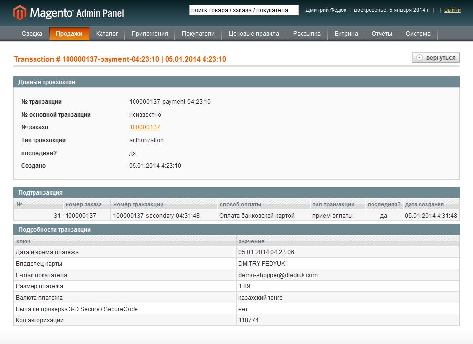 Прикрепленное изображение: magento-kazkommertsbank-payment-capture-13.png