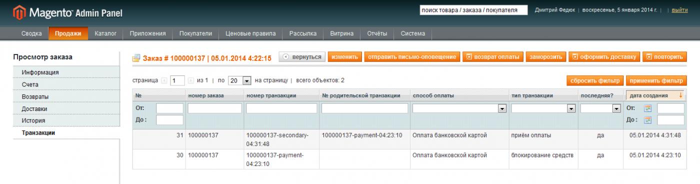 Прикрепленное изображение: magento-kazkommertsbank-payment-capture-12.png