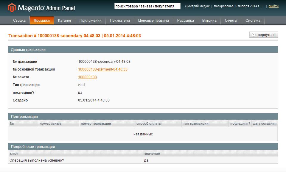 Прикрепленное изображение: magento-kazkommertsbank-payment-void-11.png