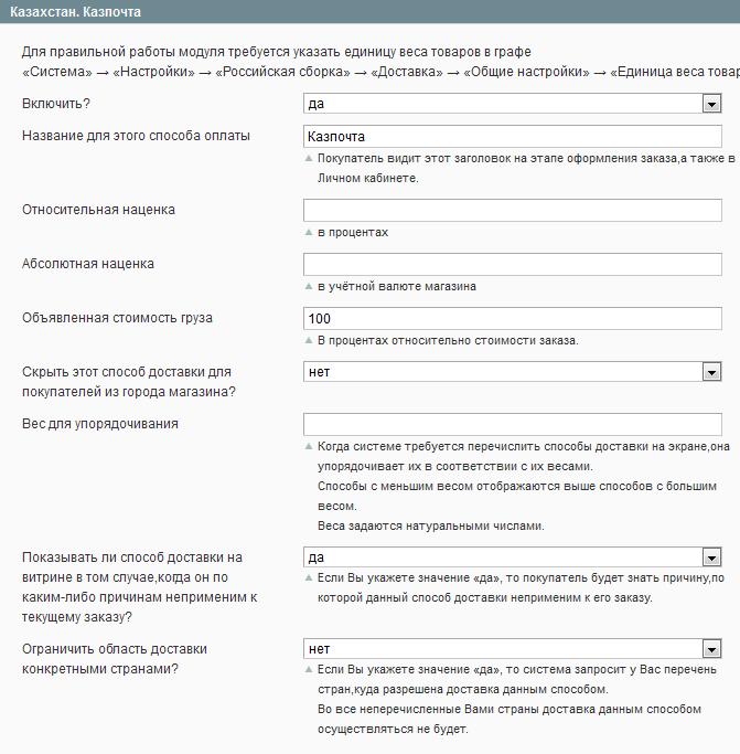 Прикрепленное изображение: magento-kazpost-shipping-settings.png