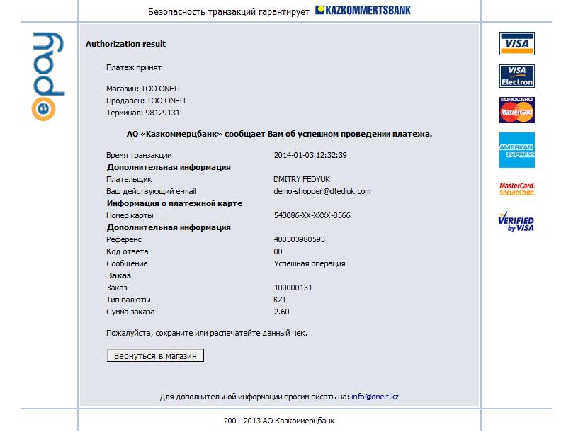 Прикрепленное изображение: magento-kazkommertsbank-payment-process-3.png