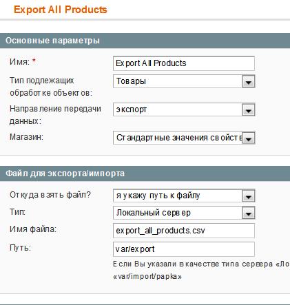 Прикрепленное изображение: 01-Export All Products_cr_cr.png