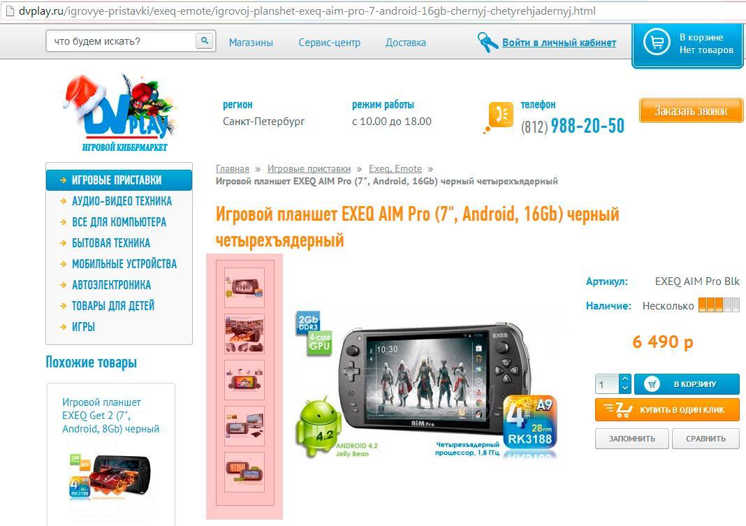 Прикрепленное изображение: screenshot-04.jpg