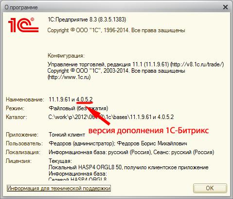 Прикрепленное изображение: Версия-дополнения-1С-Битрикс.png