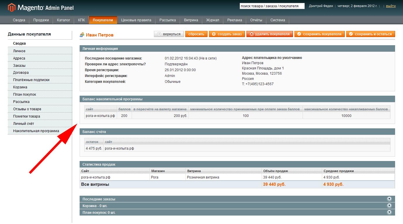 Прикрепленное изображение: magento-reward-admin-customer-6.png