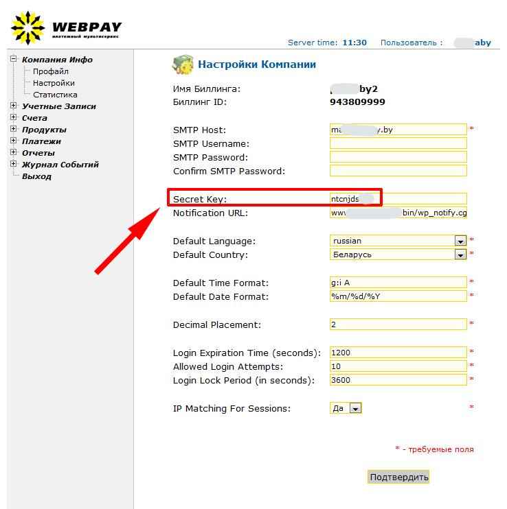 Прикрепленное изображение: webpay-encryption-key-3.png