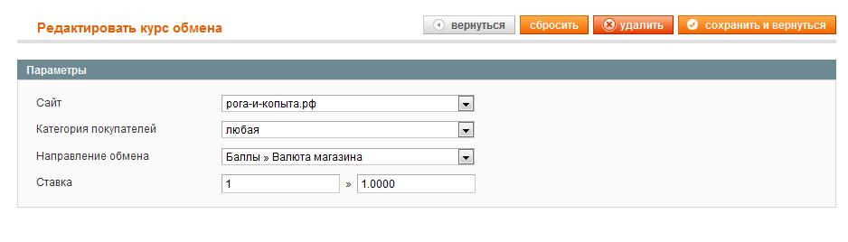 Прикрепленное изображение: magento-reward-rates-3.png