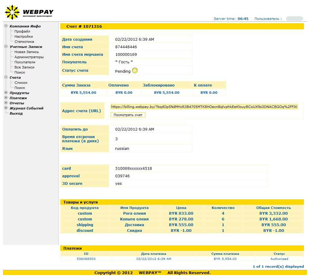 Прикрепленное изображение: webpay-magento-payment-example-8.png