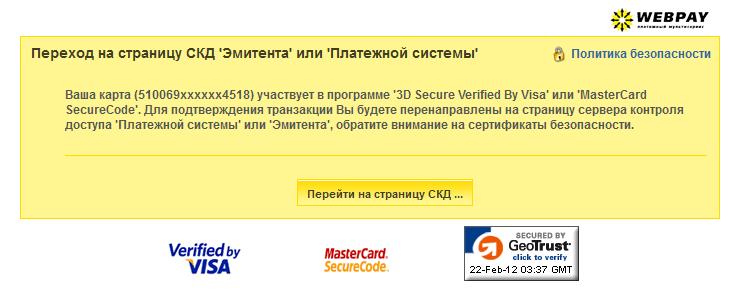Прикрепленное изображение: webpay-magento-payment-example-3.png