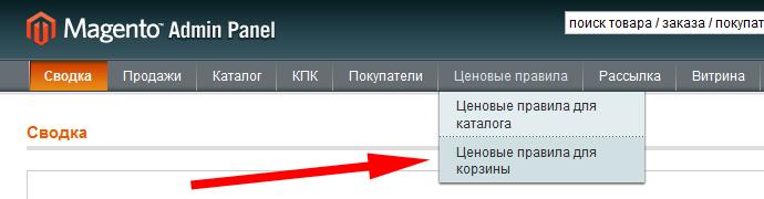 Прикрепленное изображение: magento-rewards-sales-rule-menu.png