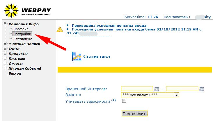 Прикрепленное изображение: webpay-account-setup-for-magento-2.png