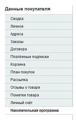 Прикрепленное изображение: magento-reward-admin-customer-menu.png