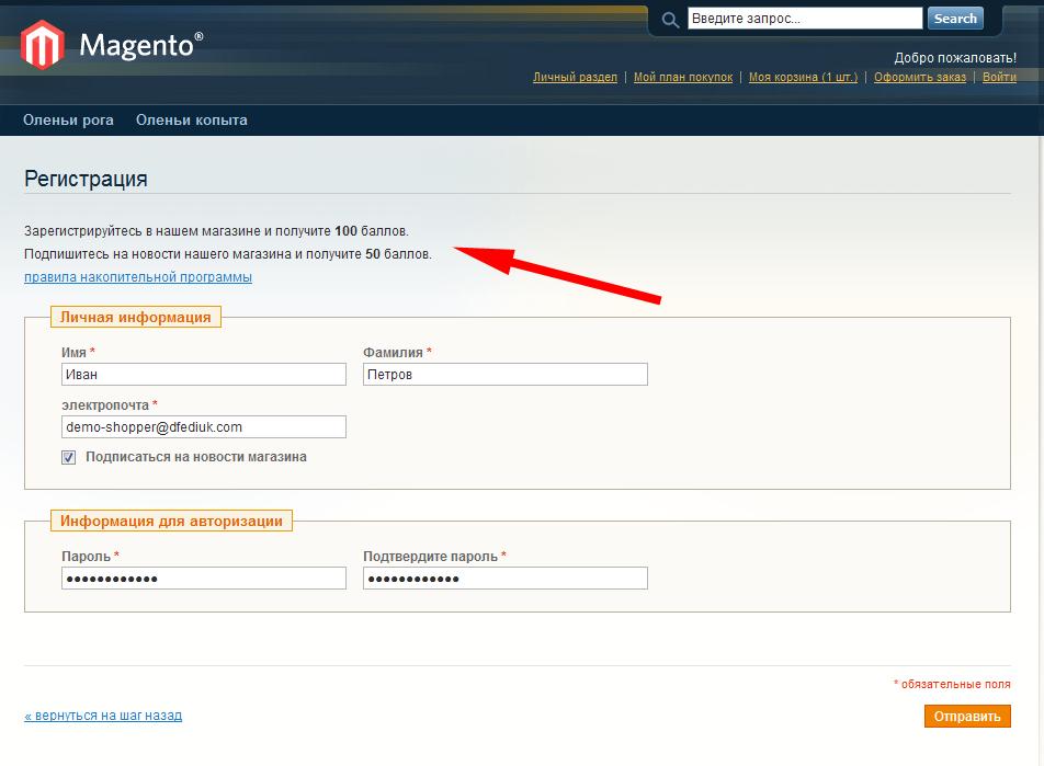 Прикрепленное изображение: magento-reward-registration.png