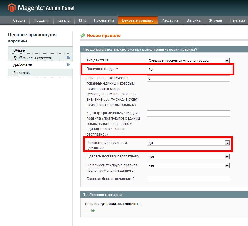 Прикрепленное изображение: magento-shipping-discount-2.png