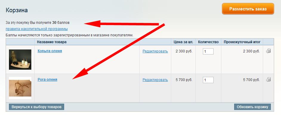 Прикрепленное изображение: magento-rewards-sales-rule-cart.png