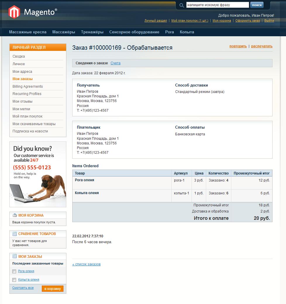 Прикрепленное изображение: webpay-magento-payment-example-6.png