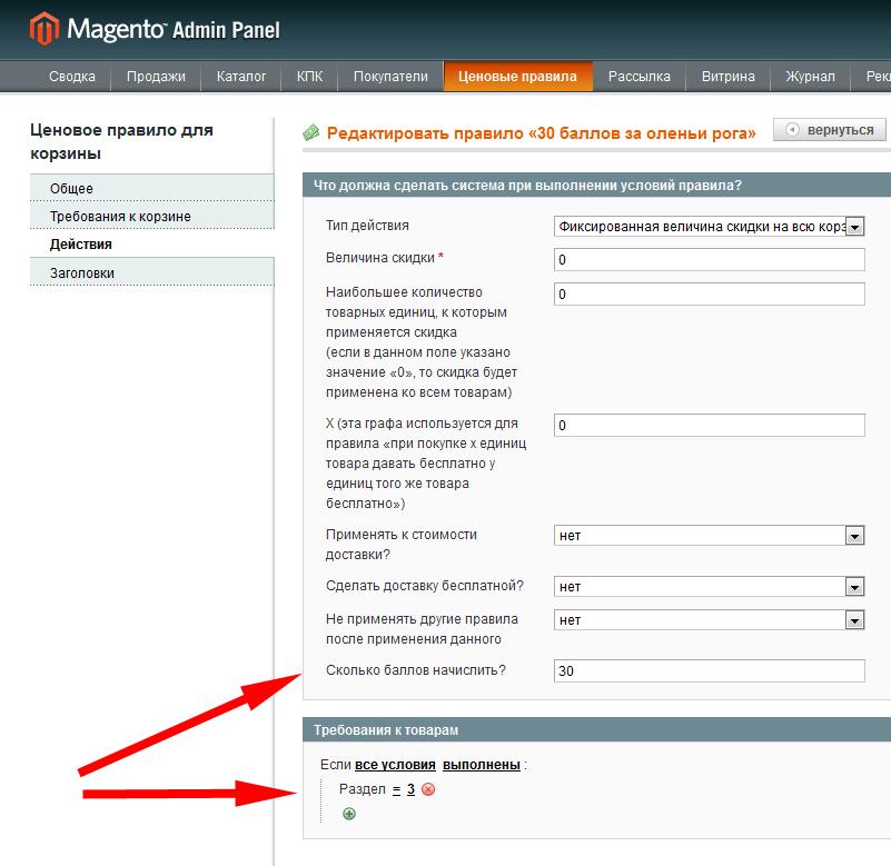 Прикрепленное изображение: magento-rewards-sales-rule-2-2.png
