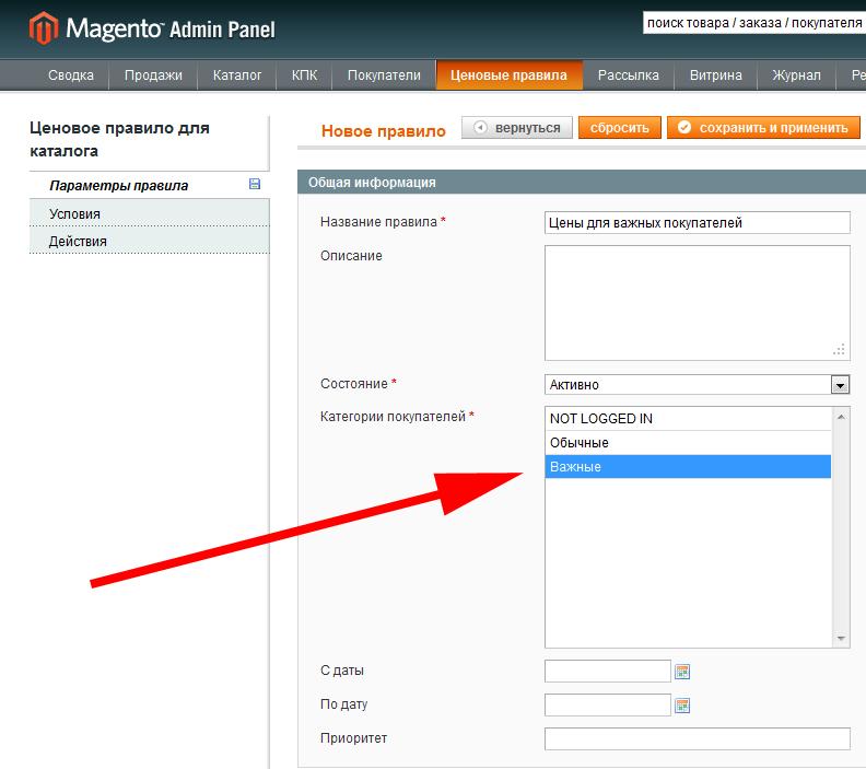 Прикрепленное изображение: magento-price-rule-customer-group.png