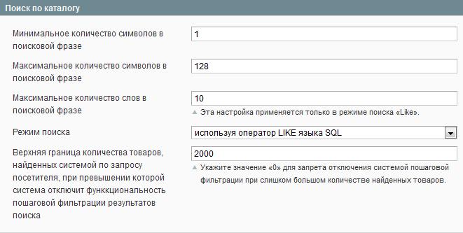 Прикрепленное изображение: magento-search-settings.png