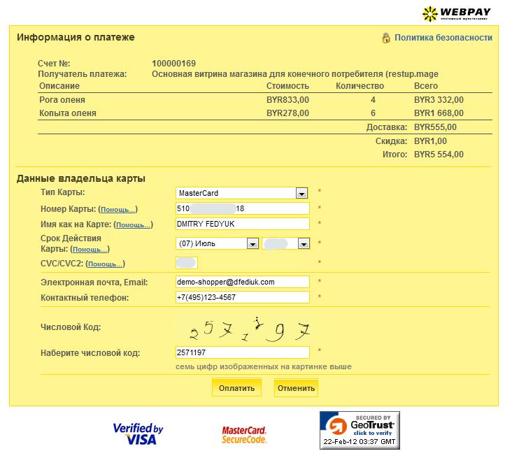 Прикрепленное изображение: webpay-magento-payment-example-2.png