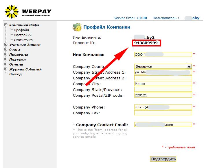 Прикрепленное изображение: webpay-shop-id-3.png