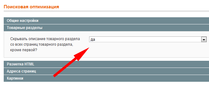 Прикрепленное изображение: magento-seo-hide-description-from-non-first-page.png