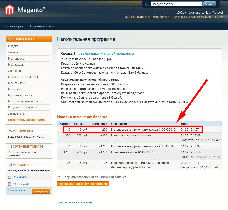 Прикрепленное изображение: magento-use-reward-points-6.png