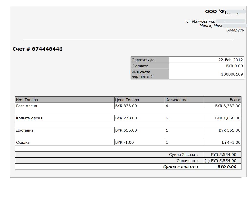 Прикрепленное изображение: webpay-magento-payment-example-9.png