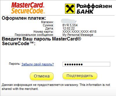 Прикрепленное изображение: webpay-magento-payment-example-4.png