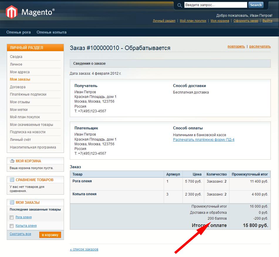 Прикрепленное изображение: magento-use-reward-points-3.png
