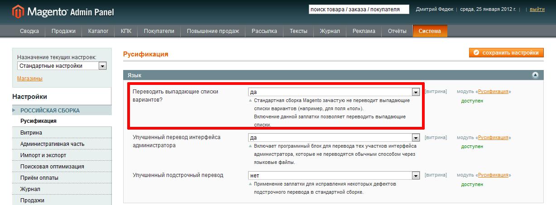 Прикрепленное изображение: magento-translate-dropdowns.png