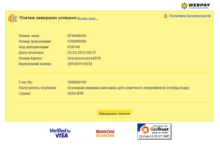Прикрепленное изображение: webpay-magento-payment-example-5.png
