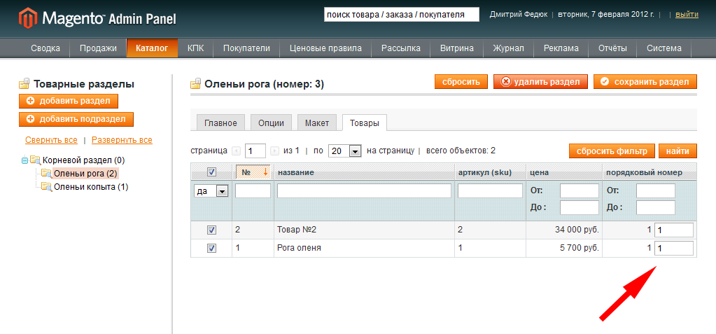 Прикрепленное изображение: magento-catalog-ordering-2.png