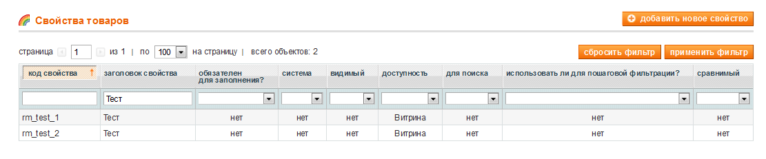 Прикрепленное изображение: magento-product-attributes-with-the-same-label.png