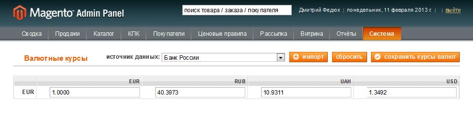 Прикрепленное изображение: magento-currencies-import-before.png