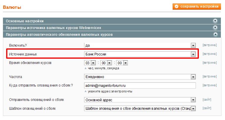 Прикрепленное изображение: magento-currency-auto-update-settings.png