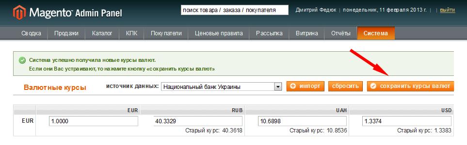 Прикрепленное изображение: magento-currencies-import.png
