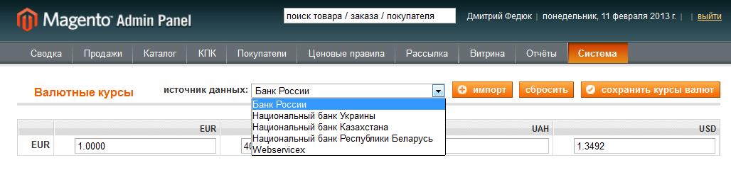 Прикрепленное изображение: magento-currencies-import-data-sources.png