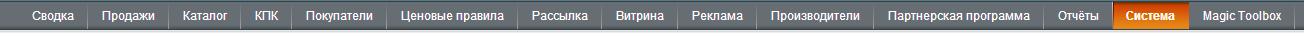 Прикрепленное изображение: Расчётные таблицы - Система - Интерфейс администратора.png
