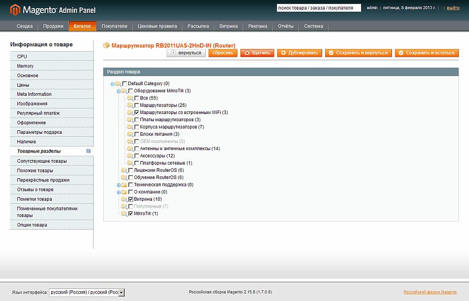 Прикрепленное изображение: Magento-Product-Categories.png