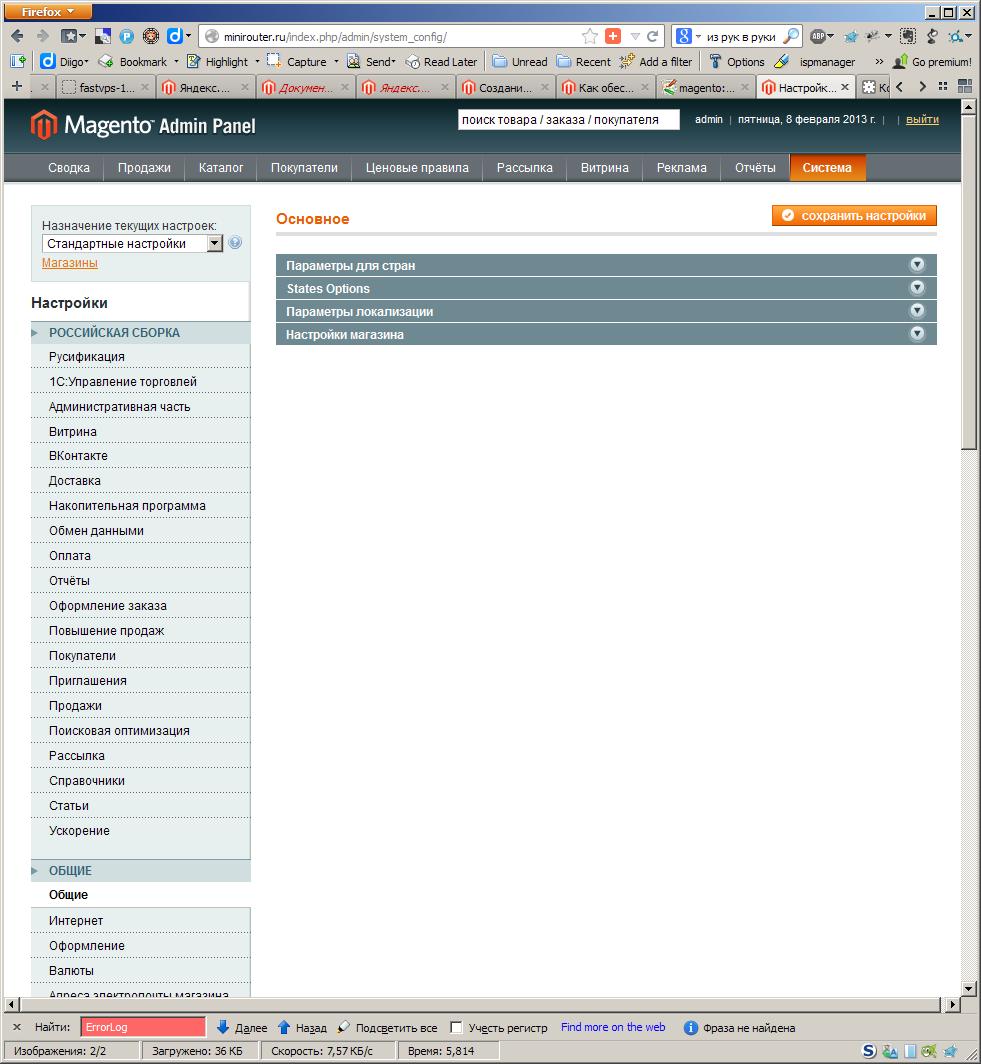 Прикрепленное изображение: Magento-Syatem-Config.png