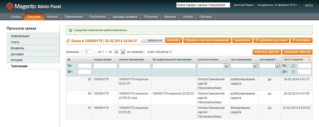 Прикрепленное изображение: magento-promsvyazbank-void-4.png