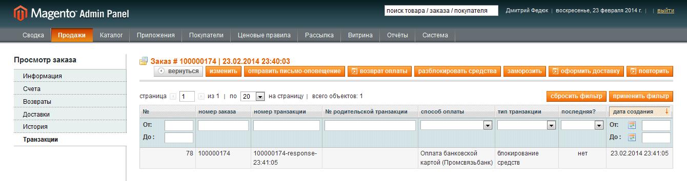 Прикрепленное изображение: magento-promsvyazbank-capture-3.png